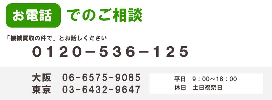 機械の買取はフリーダイアルで「機械買取の件で!」とお問い合わせください。0120-536-125迄お願い致します