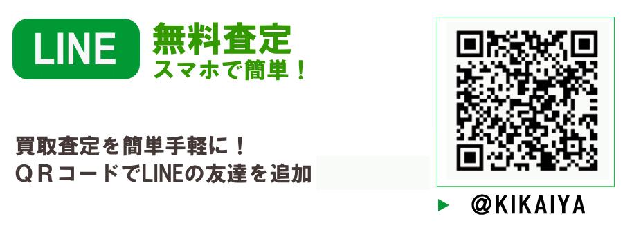 機械の買取はLINE査定が簡単です。スマホでQRコードを読み取るか、ID「@kikaiya」で検索してください。